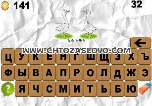 100 ребусов часть 2 ответ на уровень 32