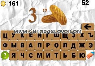 100 ребусов часть 2 ответ на уровень 52