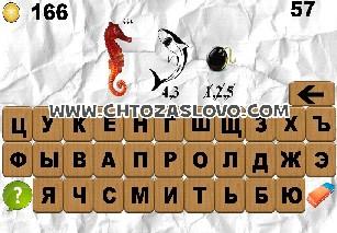 100 ребусов часть 2 ответ на уровень 57
