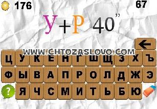 100 ребусов часть 2 ответ на уровень 67