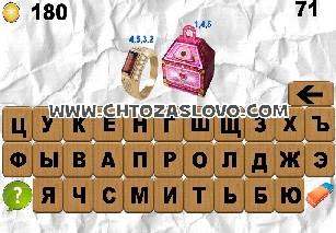 100 ребусов часть 21 ответ на уровень 71