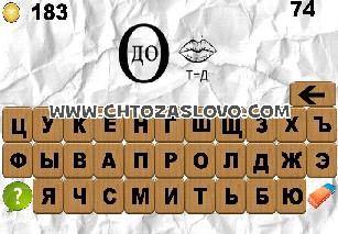 100 ребусов часть 2 ответ на уровень 74