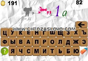 100 ребусов часть 2 ответ на уровень 82
