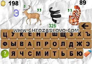 100 ребусов часть 2 ответ на уровень 89
