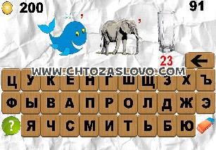 100 ребусов часть 21 ответ на уровень 91