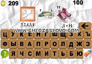 100 ребусов часть 2 ответ на уровень 100