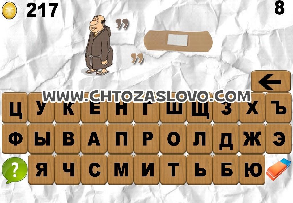 4 картинки одно слово ответы на 101 уровень в 3
