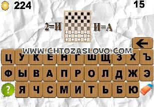 100 ребусов часть 3 ответ на уровень 15