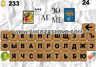 100 ребусов часть 3 ответ на уровень 24
