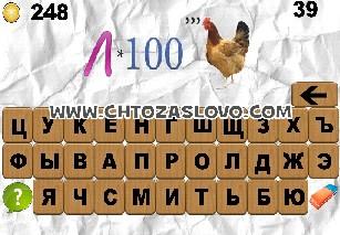 100 ребусов часть 3 ответ на уровень 39
