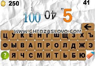 100 ребусов часть 3 ответ на уровень 41