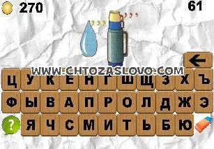 100 ребусов часть 3 ответ на уровень 61