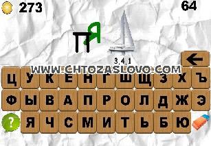 100 ребусов часть 3 ответ на уровень 64