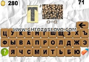 100 ребусов часть 31 ответ на уровень 71