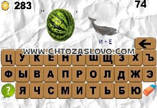 100 ребусов часть 3 ответ на уровень 74