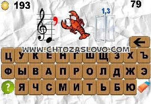 100 ребусов часть 3 ответ на уровень 79