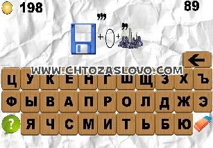 100 ребусов часть 3 ответ на уровень 89