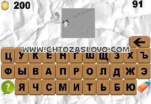 100 ребусов часть 31 ответ на уровень 91