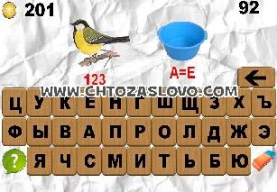 100 ребусов часть 3 ответ на уровень 92