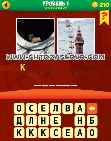 Ответ на уровень уровень 1 слово 3