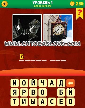 Ответ на уровень уровень 1 слово 8