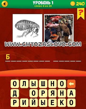Ответ на уровень уровень 1 слово 9