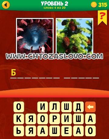 Ответ на уровень 2 слово 2