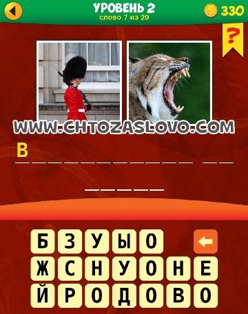 Ответ на уровень 2 слово 7