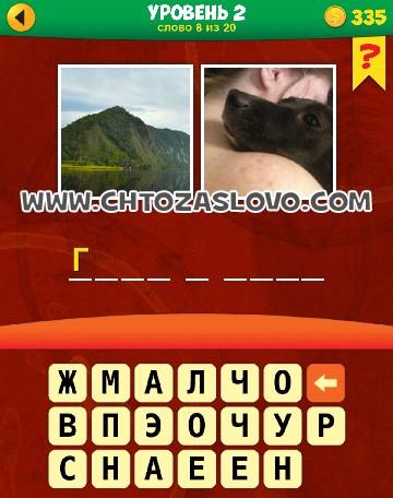 Ответ на уровень 2 слово 8