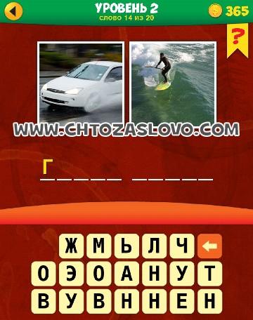 Ответ на уровень 2 слово 14