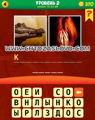 Ответ на уровень 2 слово 15