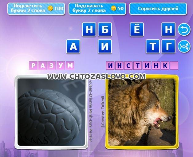 13 уровень 4 картинки 1 слово ответы на все уровни 11