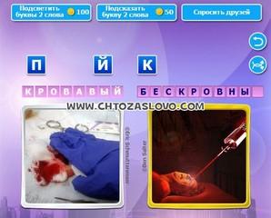 Ответ: кровавый - бескровный