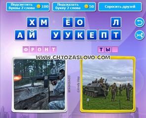 Ответ: фронт - тыл