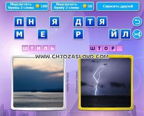 Ответ: штиль - шторм
