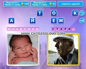 Ответ: младенец - старик
