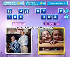 Ответ: деды - внуки