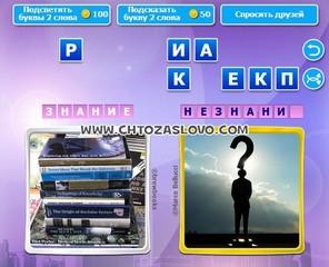 Ответ: знание - незнание