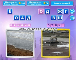 Ответ: прилив - отлив