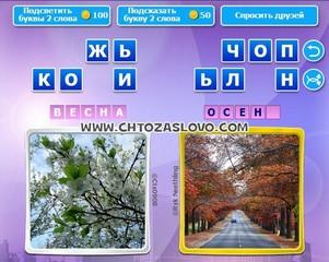 Ответ: весна - осень