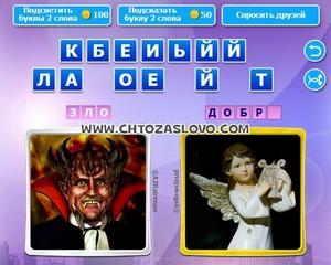 Ответ: зло - добро