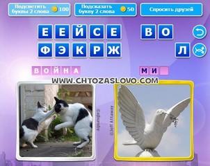Ответ: война - мир
