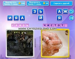 Ответ: грязь - чистота