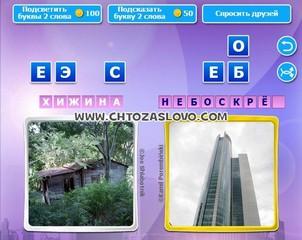 Ответ: хижина - небоскрёб