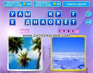 Ответ: юг - север
