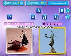 Ответ: поражение - победа