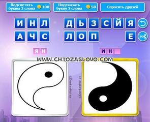 Ответ: ян - инь