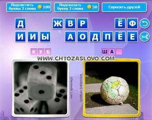 Ответ: куб - шар