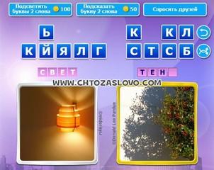 Ответ: свет - тень