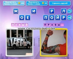 Ответ: левый - правый
